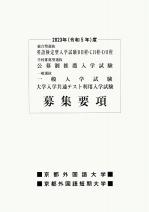 募集要項(一般・推薦・AO英語検定型・共通テスト)(2021年度版)
