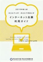 ネット出願資料(一般・センター)(2019年度版)