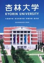 大学案内・入試インフォメーション(2020年度版)