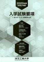 入学願書(一般・センター)(2020年度版)