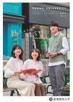 大学案内・ネット出願資料(一般・センター)(2019年度版)