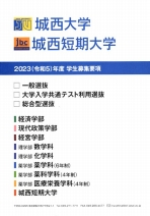 募集要項(2020年度版)
