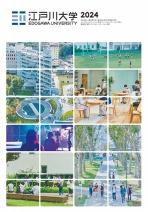 大学案内・学生募集要項(一般・推薦・総合型・共通テスト含む)(2021年度版)