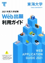 インターネット出願利用ガイド(医学部医学科以外の学部用)(2019年度版)