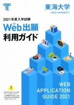 Web出願利用ガイド(医学部医学科以外の学部用)(2021年度版)
