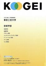 大学案内・入試要項・推薦願書・AO願書(芸術学部)