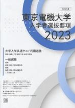 2022年度入学選抜要項(一般選抜・共通テスト利用選抜)・2021年度一般入試過去問題集