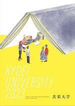 大学案内・入試ガイド・AOエントリーシート(2020年度版)