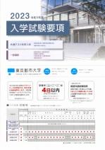 2021入学試験要項(一般選抜・共通テスト利用入試)(2021年度版)