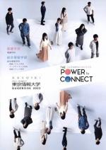 大学案内資料(看護学部パンフ含む)(2019年度版)