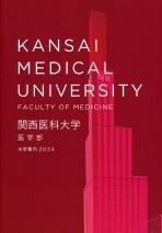 大学案内・募集要項(一般・推薦・センター含む)(2020年度版)