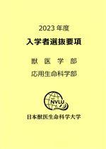 大学案内・入試要項(2020年度版)