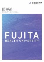 医学部 大学案内・入試ガイド(2019年度版)