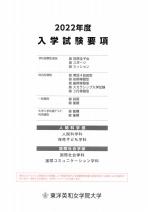 入学試験要項(一般・センター・推薦含む)(2020年度版)