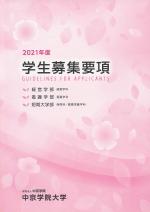 一般入学願書(経営学部経営学科)(推薦・AO・センター含む)(2020年度版)