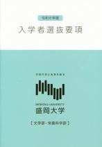 入試要項[一般・推薦・総合型(併願制)・共通テスト含む](2022年度版)
