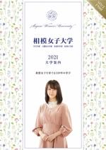 大学案内・受験ガイド・特別入試要項セット(2021年度版)