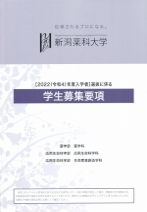 一般入学願書(推薦・センター含む)(2019年度版)