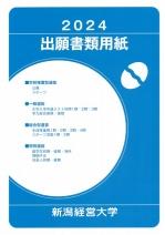 大学案内・一般入学願書(推薦・AO・センター含む)(2020年度版)