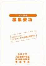 大学案内・募集要項(一般・共通テスト・推薦・総合型含む)(2022年度版)