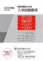 大学案内・入学願書(推薦・AO・特別選抜)(2020年度版)