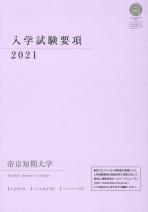 入学試験要項・入学願書(2020年度版)