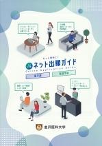 医学部 大学案内・入試ガイド・ネット出願ガイド・過去問(2020年度版)