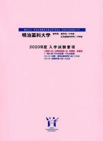 大学案内・公募制推薦入試・一般入試願書(2019年度版)