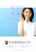 大学案内・一般選抜願書(学校推薦型・総合型・共通テスト利用含む)