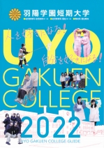大学案内・一般入学願書(推薦含む)(2019年度版)