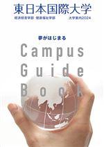 大学案内・一般選抜願書(推薦・総合型・共通テスト含)(2021年度版)