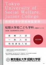 大学案内・一般入学願書(AO・推薦・センター含む)(2020年度版)