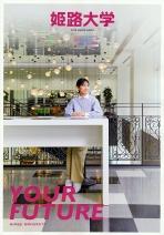 大学案内・入学試験要項(一般・推薦・AO・センター)(2020年度版)