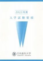 大学案内・一般選抜願書(推薦・共通テスト含む)(2021年度版)