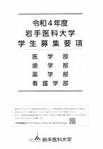 一般入学願書(推薦・共通テスト含む)(2022年度版)
