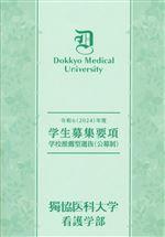 大学案内資料・推薦募集要項(2021年度版)