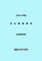 法学研究科 学生募集要項セット(2020年度春学期入学)