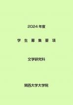 文学研究科 学生募集要項セット(2020年度春学期入学・秋学期入学)