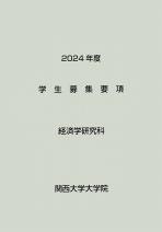 経済学研究科 学生募集要項セット(2020年度春学期入学)