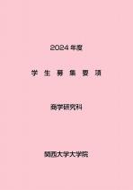 商学研究科 学生募集要項セット(2020年度春学期入学)
