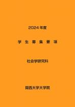 社会学研究科 学生募集要項セット(2020年度春学期入学)