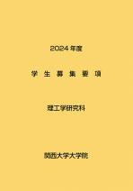 理工学研究科 学生募集要項セット(2020年度春学期入学・秋学期入学)