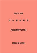 外国語教育学研究科 学生募集要項セット(2020年度春学期入学・秋学期入学)