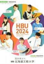 大学案内・学生募集要項(2021年度版)