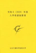 入学者選抜要項(2021年度版)
