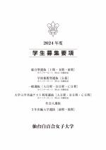 大学案内・一般入学願書(推薦・総合型・共通テスト含む)(2022年度版)
