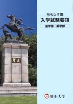 大学案内・入試要項(AO・推薦含む)(2020年度版)