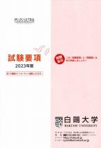 一般選抜願書(推薦・共通テスト含む)(2021年度版)