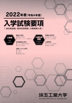 入学願書(総合型・奨学生採用型・公募推薦入試)(2021年度版)