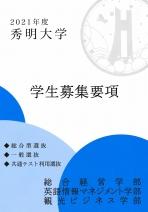 大学案内・募集要項(一般・総合型・共通テスト)(2021年度版)
